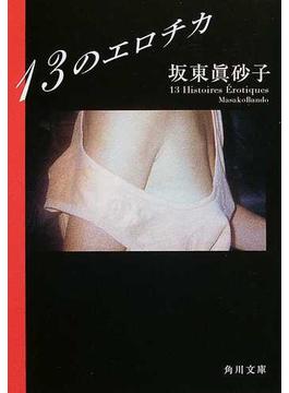 13のエロチカ(角川文庫)