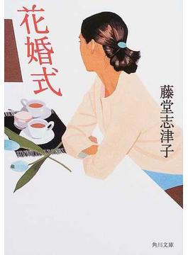 花婚式(角川文庫)
