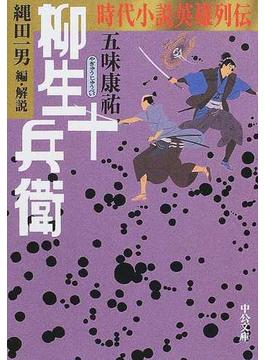 柳生十兵衛(中公文庫)