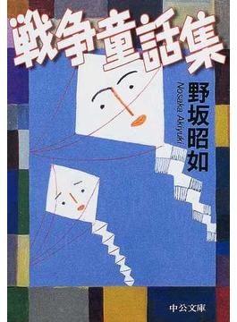戦争童話集 改版(中公文庫)