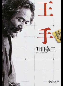 王手(中公文庫)