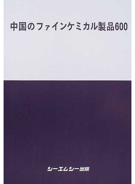 中国のファインケミカル製品600