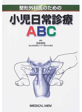 整形外科医のための小児日常診療ABC