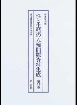 性と生殖の人権問題資料集成 復刻版 第13巻 産児調節運動編 13 雑誌編