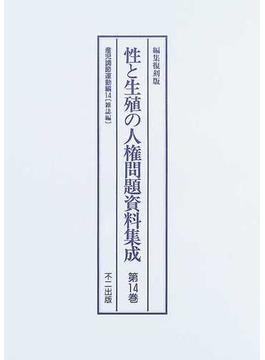 性と生殖の人権問題資料集成 復刻版 第14巻 産児調節運動編 14 雑誌編