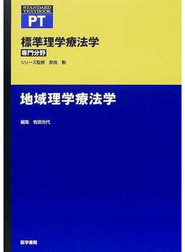 標準理学療法学 専門分野 PT 地域理学療法学