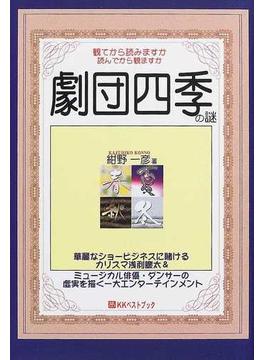 劇団四季の謎 観てから読みますか読んでから観ますか 華麗なショービジネスに賭けるカリスマ浅利慶太&ミュージカル俳優・ダンサーの虚実を描く一大エンターテインメント