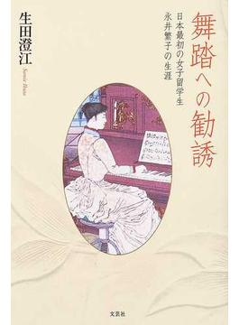 舞踏への勧誘 日本最初の女子留学生永井繁子の生涯