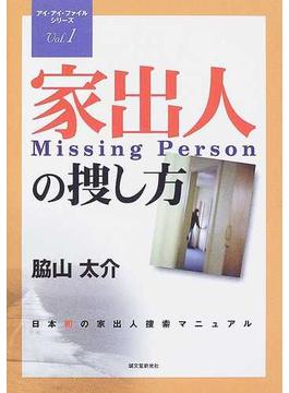 家出人Missing Personの捜し方