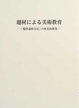 題材による美術教育 「題材論的方法」の体系的研究