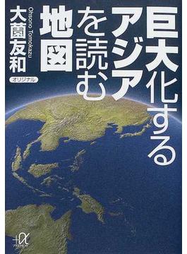 巨大化するアジアを読む地図(講談社+α文庫)