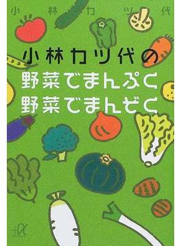 小林カツ代の野菜でまんぷく野菜でまんぞく(講談社+α文庫)