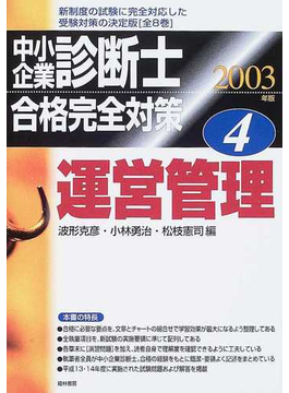 中小企業診断士合格完全対策 2003年版4 運営管理