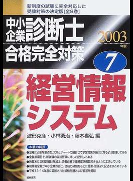 中小企業診断士合格完全対策 2003年版7 経営情報システム