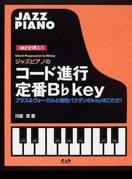 ジャズピアノのコード進行定番B【フラット】key めざせ達人! ブラス&ヴォーカルと相性バツグンのキィを完全攻略!