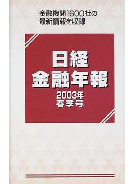 日経金融年報 2003年春季号