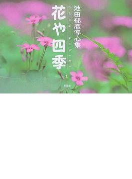 花や四季 池田郁麿写心集