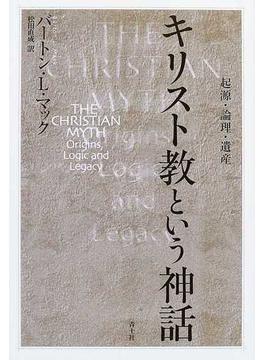 キリスト教という神話 起源・論理・遺産