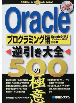 Oracle逆引き大全500の極意 プログラミング編