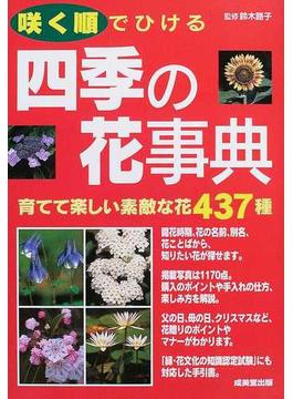 咲く順でひける四季の花事典 育てて楽しい素敵な花437種