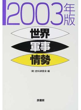 世界軍事情勢 2003年版