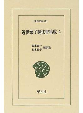 近世菓子製法書集成 2(東洋文庫)