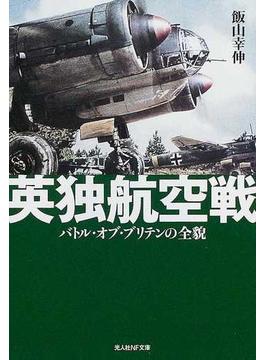 英独航空戦 バトル・オブ・ブリテンの全貌(光人社NF文庫)