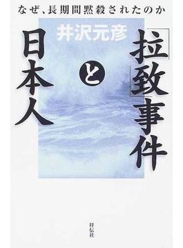「拉致」事件と日本人 なぜ、長期間黙殺されたのか