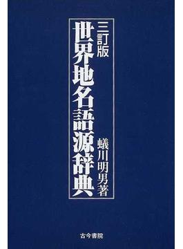 世界地名語源辞典 3訂版