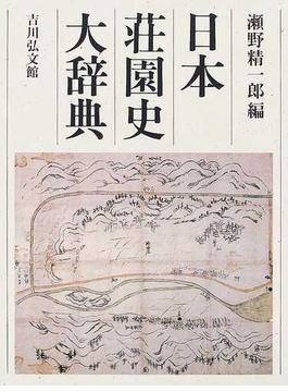 日本荘園史大辞典