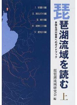 琵琶湖流域を読む 多様な河川世界へのガイドブック 上