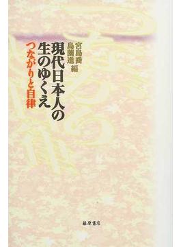 現代日本人の生のゆくえ つながりと自律