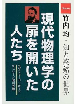 現代物理学の扉を開いた人たち ラザフォード/ボーア/キュリー/湯川秀樹