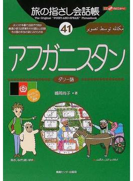 旅の指さし会話帳 41 アフガニスタン