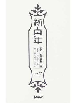 新青年 復刻版 第20巻(昭和14年)合本7 第13号(10月号)・第14号(11月号)