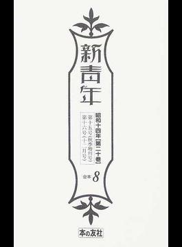 新青年 復刻版 第20巻(昭和14年)合本8 第15号(秋季増刊号)・第16号(12月号)