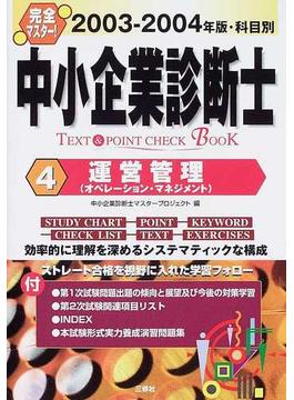 完全マスター!中小企業診断士TEXT&POINT CHECK BOOK 科目別 2003−2004年版4 運営管理