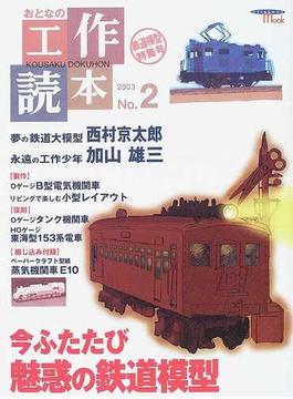 おとなの工作読本 No.2 特集今ふたたび魅惑の鉄道模型