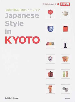Japanese style in Kyoto 京都で学ぶ日本のインテリア