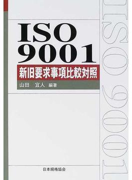 ISO 9001新旧要求事項比較対照