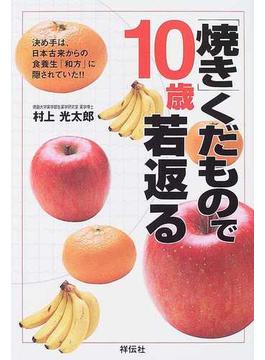 焼きくだもので10歳若返る 決め手は、日本古来からの食養生「和方」に隠されていた!!