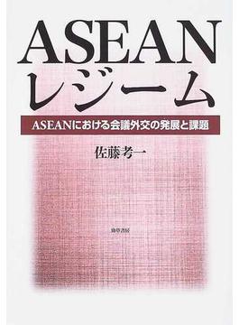 ASEANレジーム ASEANにおける会議外交の発展と課題