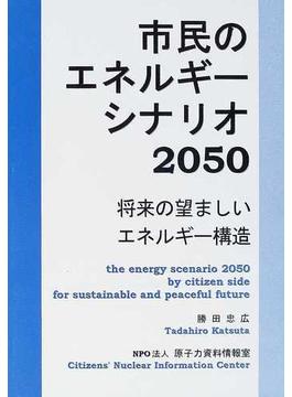 市民のエネルギーシナリオ2050 将来の望ましいエネルギー構造