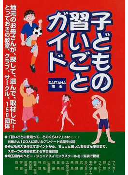 子どもの習いごとガイド 埼玉