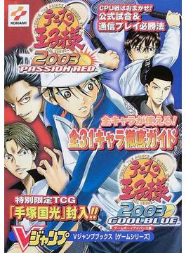テニスの王子様2003PASSION RED&COOL BLUE ゲームボーイアドバンス版