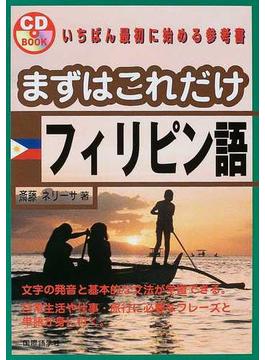 まずはこれだけフィリピン語(CDブック)