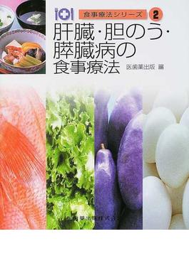 肝臓・胆のう・膵臓病の食事療法 第3版