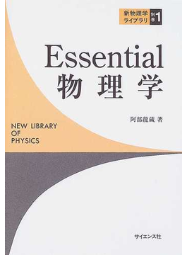 Essential物理学