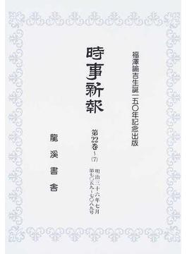 時事新報 復刻版 第22巻〜7 明治三十六年七月 第七〇五九〜七〇八九号