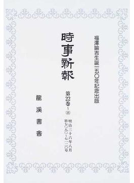 時事新報 復刻版 第22巻〜8 明治三十六年八月 第七〇九〇〜七一二〇号